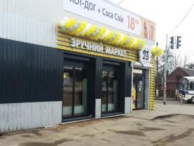 Рестайлінг магазину у Ківерцях