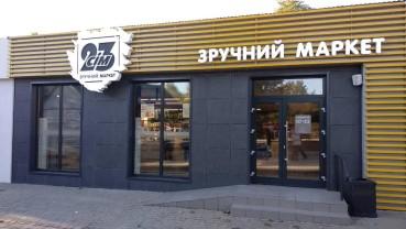 Новий Сім23 у Луцьку